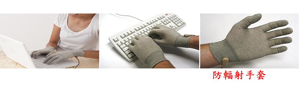防輻射手套